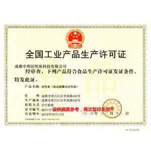 食品级椰壳活性炭生产许可证-小图