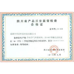 ZB-807合格证