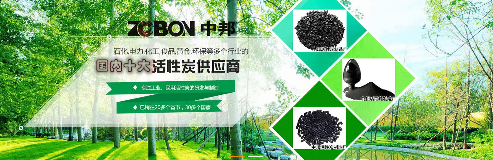 成都活性炭-国内十大活性炭厂家